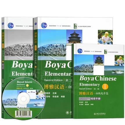 3Pcs/Set Boya Chinese Elementary Textbook Students Workbook Second Edition Volume 1 Learn Chinese Book (with CD)3Pcs/Set Boya Chinese Elementary Textbook Students Workbook Second Edition Volume 1 Learn Chinese Book (with CD)