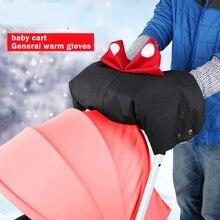 Baby Stroller Windproof Warm Glove Baby Stroller Accessories Universal Glove Winter Traveler Trolley Handrail Accessories