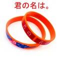 Seu Nome Anime filme Mitsuha & Taki Silicone pulseira Cosplay Kimi no Na wa acessório pulseira presente do Dia Dos Namorados