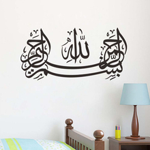 Free Shipping  New Arrival  vinyl bedroom wall art islamic sticker living room wall picture