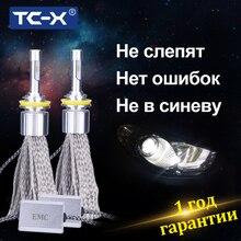 TC-X Светодиодные автолампы 12 В H1 H7 H4 H11 9012 9005 9006 HB3 HB4 D2S D4S для туманки и для головного света led лампы для авто для рефлектора и для линзы
