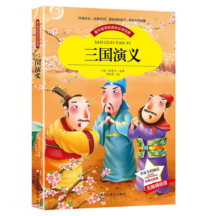Romance Of The Three Kingdoms Classical Novels Of Chinese Literature Book With Pinyin For Chinese Primary School Students