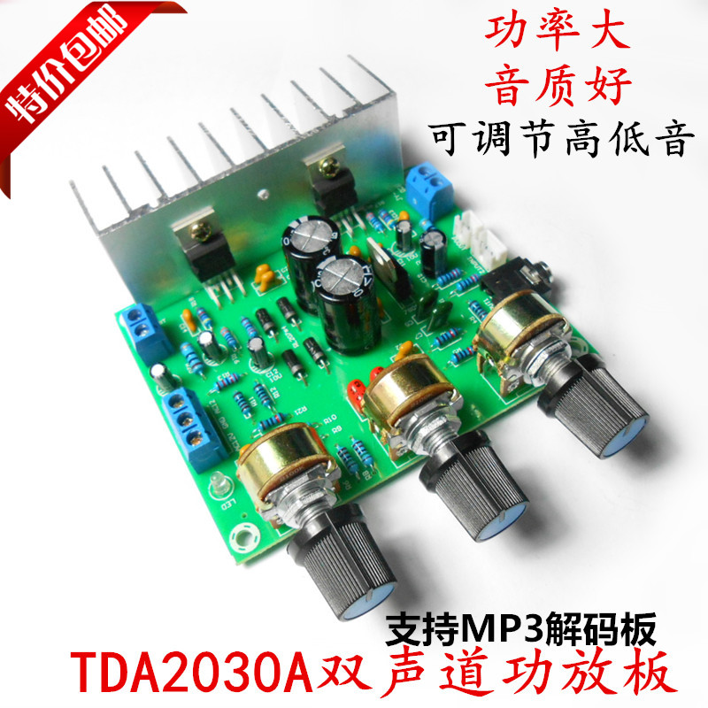 TDA2030A new version 2 finished plate double channel power amplifier board 30W+30W with knob 2 channel l20 se power amplifier finished board transistor amplifier kit a1943 c5200 350w 350w