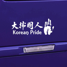 Korean Pride Vinyl Decal Fashion Personality Creative Car Window Bumper Sticker With Chinese Character