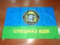 Йонин 90*135 см военная армия россии ВДВ флаг с спецназом сильнейшая вина