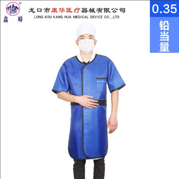 Medical X-ray Protective Clothing As Lead Gel Anti-radiation Suit Dress Ray Radiation Protection Ordinary MMPB 0.35