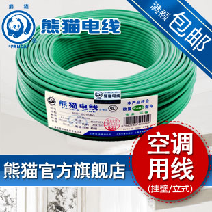 Panda electrical wire cable bvr4 flexiblecords copper wire household electrical wire air line tube panda electrical wire cable bvr flexiblecords 0 75 100 meters