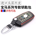 Leather Car Wallet Key Bag For Bmw 5 Series 3 Series 320 525Li 1 6 7 Series Leather Car Key Holder Key Rings Glow In The Dark