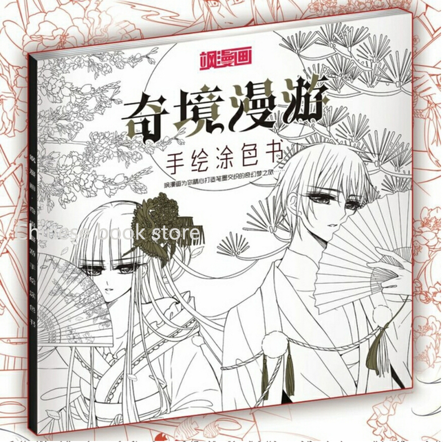 Chinese comic coloring books for adults anti stress kids Colouring books for adults kmart
