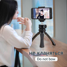 Multifunctional Portable Mini Table Tripod Smartphone Mount Clip Holder Stand for iPhone Camera Adjustable Ball Head Tripods стоимость