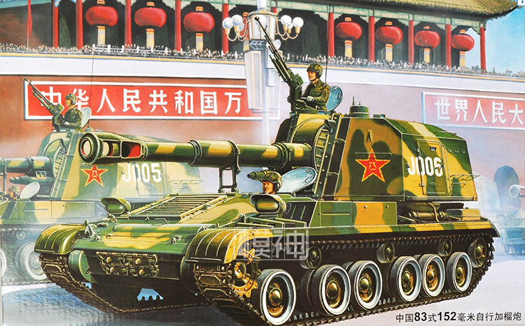 1/35 China type 83 152mm howitzer Military armored vehicle fire gun assembly model 00305