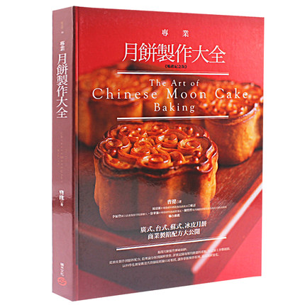 The Art Of Chinese Moon Cake Baking