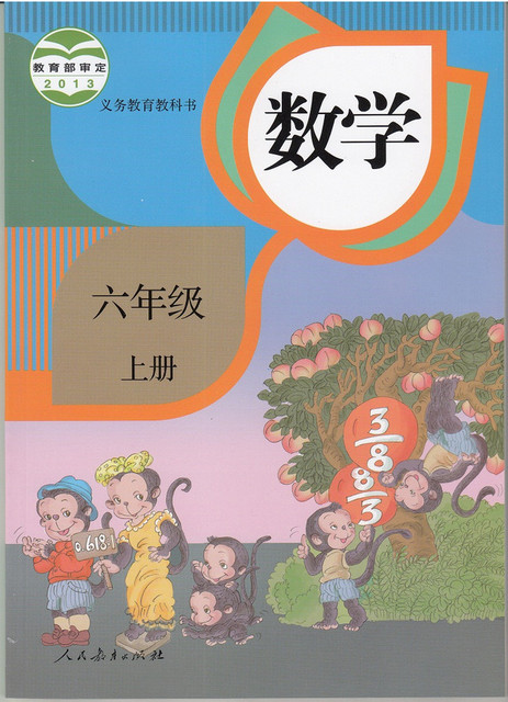 New Arrival Chinese primary math textbook Chinese math books for kids Children from grade 1 to 6,set of 12 books 5