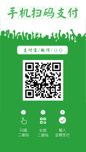 绿色竖版三合一收款码