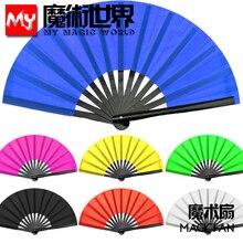 Магический вентилятор, восемь цветов, можно выбрать, 1 шт., реквизит для магического фокуса,, Классические магические забавные волшебные аксессуары