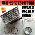 Drei rädern motorrad zubehör Longxin 125  150  175  200 sätze von zylinder kolben ring kombination-in Elektrowerkzeuge Zubehör aus Werkzeug bei