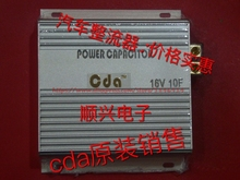 Free shipping  16V10F (long life energy storage type automotive rectifier low temperature start) Fala capacitor