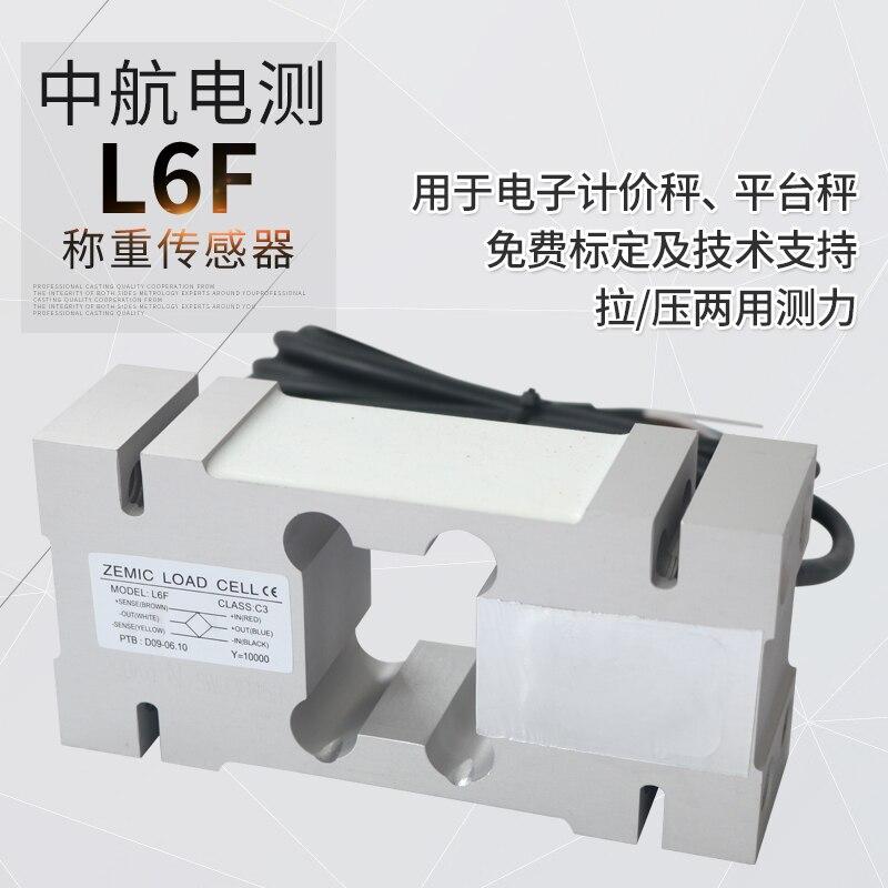 L6F-C3 ZEMIC Weighing Sensor Load Cells  L6F-C3-50 100 150 200 250 500 750 1000 2000kg -3B6L6F-C3 ZEMIC Weighing Sensor Load Cells  L6F-C3-50 100 150 200 250 500 750 1000 2000kg -3B6