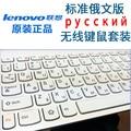 1 комплект Оригинальная Беспроводная русская клавиатура и мышь комбо для Lenovo набор русская клавиатура мыши для домашнего офиса