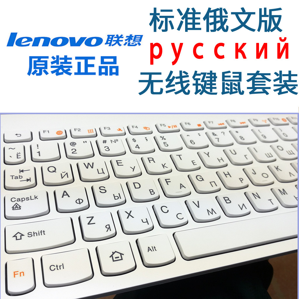 1 Set Original Wireless Russian Keyboard and Mouse Combo for Lenovo set Russia Keyboard mice for Home Office