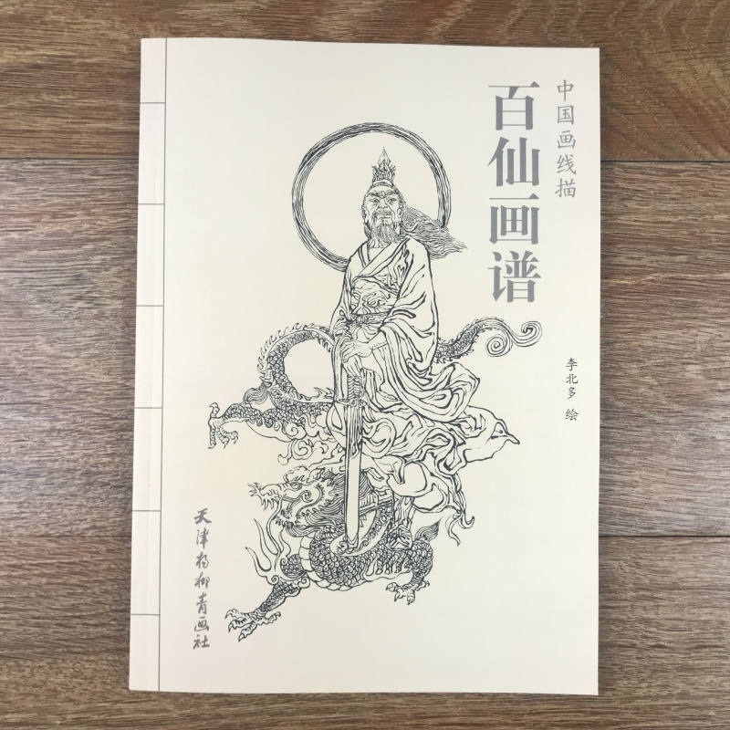 Chinese Painting Line Drawing Baixian Painting Spectrum Book Introduction To Freehand Figure Characters Chinese Painting Book