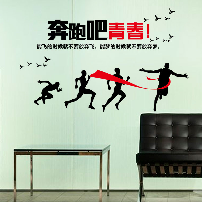 [Fundecor] Run it youth chinese Characters wall stickers vinyl decals office school living room bedroom home decor murals vinyl