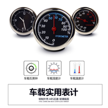 Mini Car Automobile Digital Clock Auto Watch Automotive Thermometer Hygrometer D