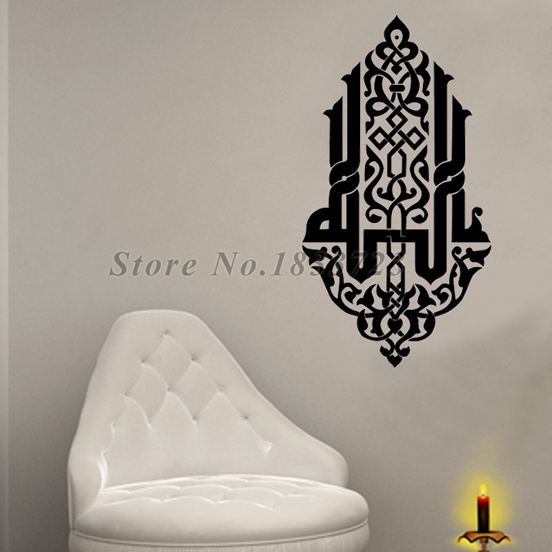 Antique Home Decor Wall Stickers Islamic Muslim Calligraphy Art Vinyl Wall Decals Removable Arabic Stickers