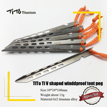 TiTo 6 шт. титановая палатка колышек V Форма титановая шип ветрозащитная для кемпинга титановая Палатка аксессуары для ногтей титановая палатка кол