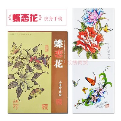 Butterfly & Flowers Tattoo Flash Art China A4 Book Sketch 11