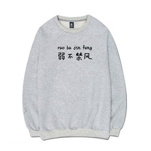 HZIJUE The Fashion Newest Funny Chinese Characters Print Hoodies Sweatshirts Unisex Casual Pullover hip hop O-neck Fleece Hoodie(China)
