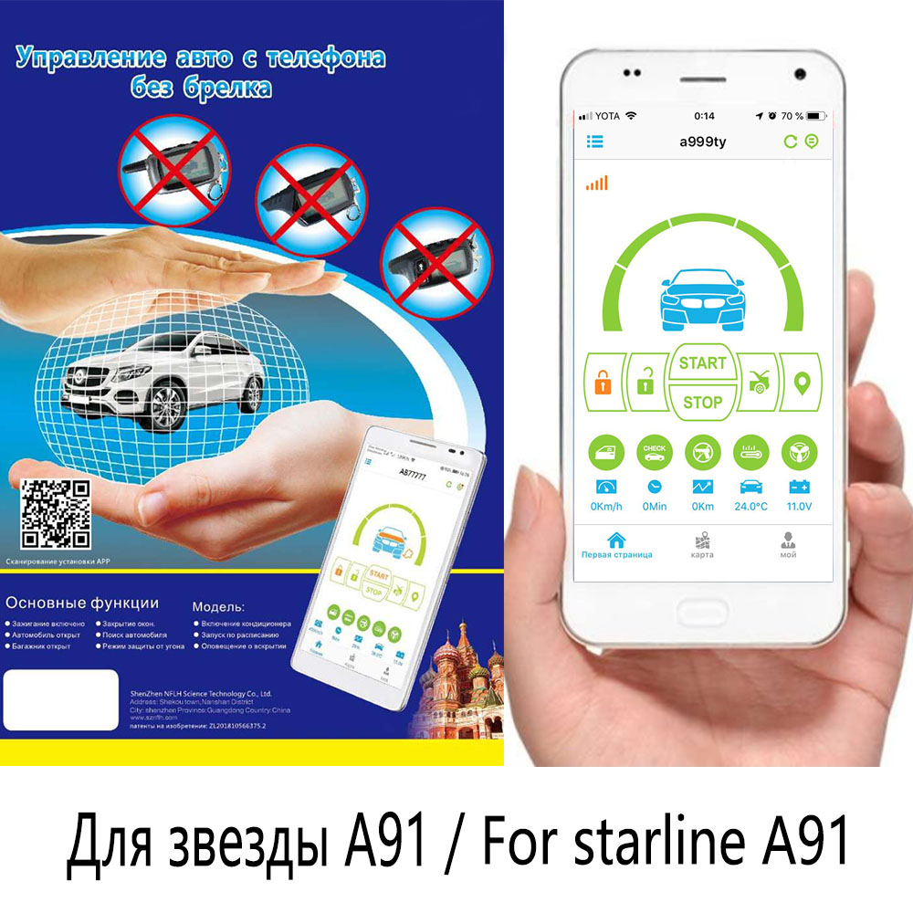 Starline A91 GSM Mobile phone control car GPS car two way anti theft device upgrade gsm