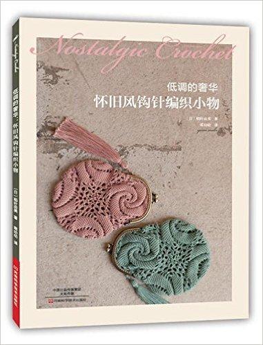 Nostalgic crochet in Japanese knitting books Chinese version introduction to full line crochet knitting book chinese version