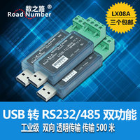 LX08A USB to RS232,USR to RS485 USB to RS232/RS485