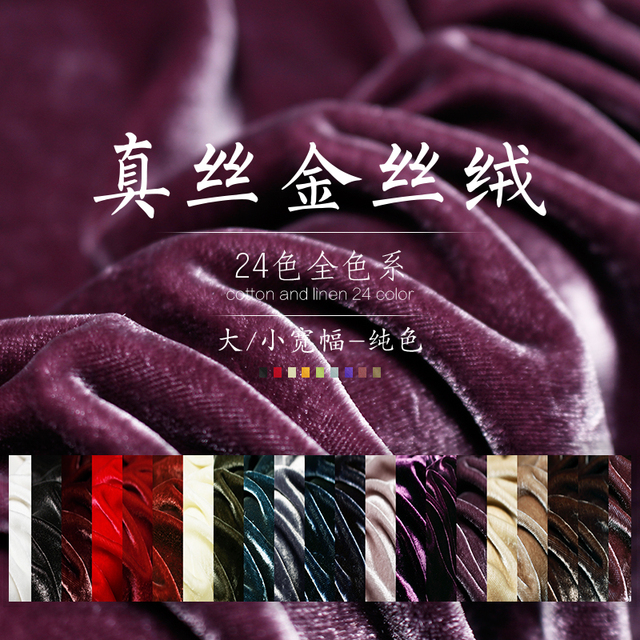 Pure color velvet  silk fabrics of pleuche Age season mulberry silk velvet fabrics for cheongsam dress skirt suit