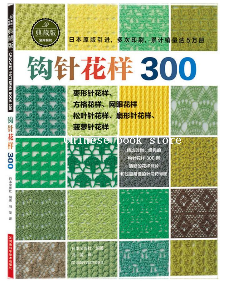 Knitting Warehouse Location : Aliexpress buy crochet patterns book japanese