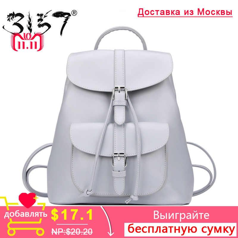 7a1cbe480 3157 модные женские туфли кожаный рюкзак Soild повседневное Daybacks школьная  сумка для подростков обувь девочек Drawstring
