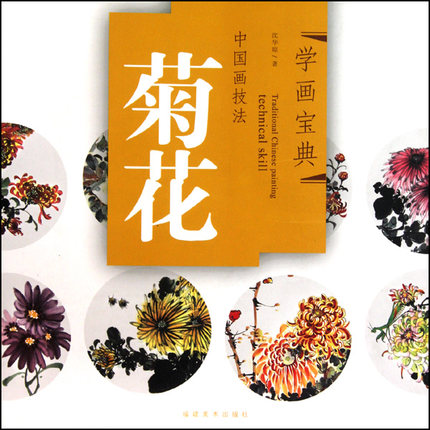 Freehand Painting Techniques Of Chinese Painting : How To Draw Chrysanthemum