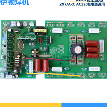 Сварщик Инвертор ZX7/200/250 DC ручная сварка Верхняя панель 220V MOS труба монтажная плата