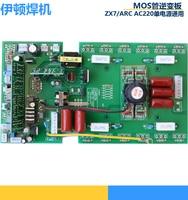 Welder Inverter Board ZX7/200/250 DC Manual Welding Upper Board 220V MOS Pipe Circuit Board Personal Care Appliance Parts    -