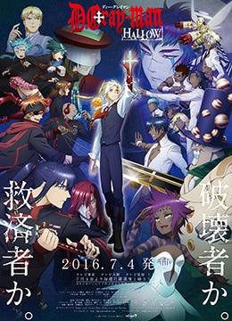 《驱魔少年 圣徒》2016年日本剧情,动画动漫在线观看