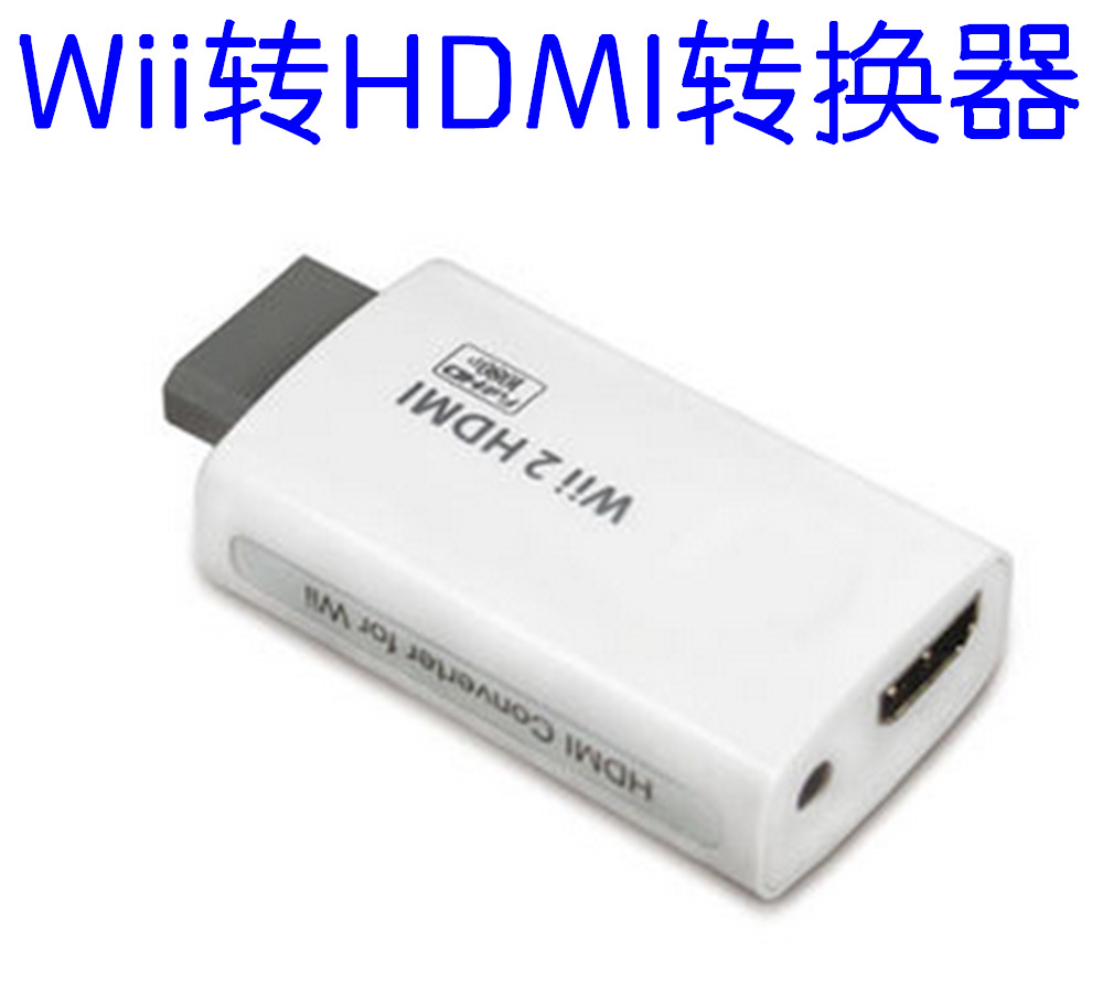 WII to HDMI high - definition converter wii2hdmi audio and video separation signal lossless conversion 1080P mobile and high definition video streams