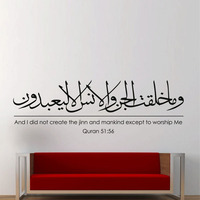 And I Did Not Create The Jinn And Mankind Wall Sticker Islamic Art Home Decor Removable Vinyl Wall Decals Calligraphy