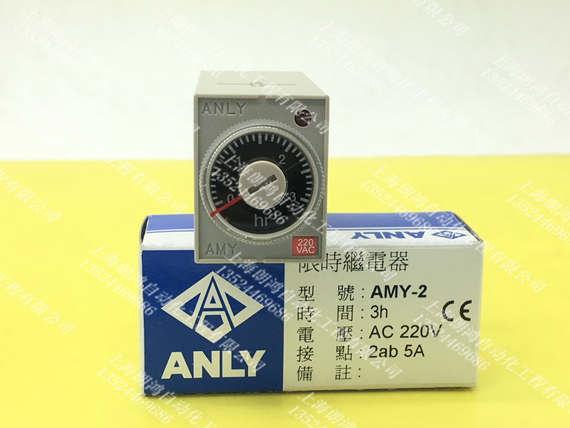 AMY-2 AC220V 3H Original Taiwan Anliang ANLY time relay new Genuine taiwan anliang anly time relay ah2 yc