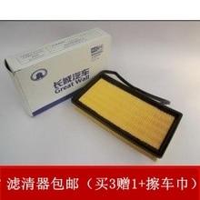 forThe Great Wall Harvard MIDI air filter air filter air Harvard Mini lattice car maintenance accessories