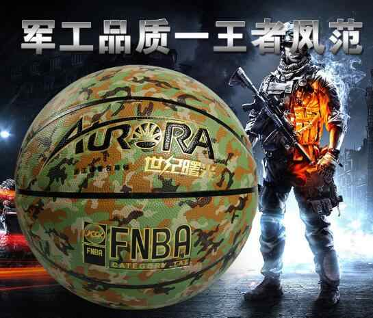Camouflage No. 7 basketball non-slip wear-resistant adult youth competition training ball