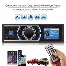 Автомобильный аудио стерео в тире музыкальный MP3 плеер радио FM/USB/SD/AUX/MMC вход приемник