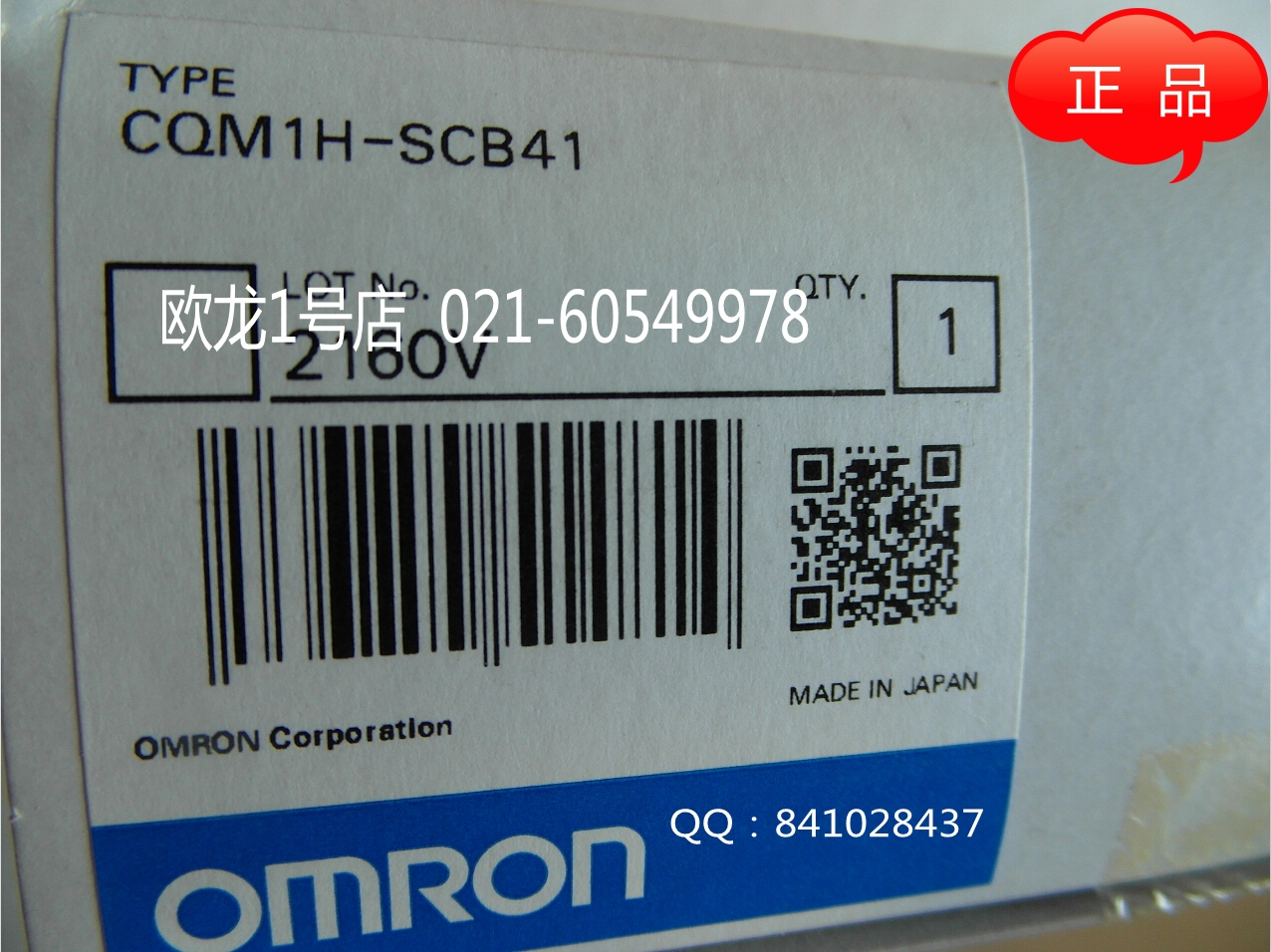 Serial communication board CQM1H - SCB41