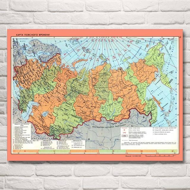 URSS Mapas National Geographic arte seda Telas impresiones 12x16 ...