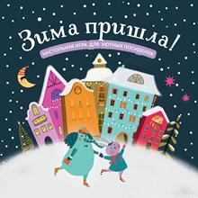 Зима пришла! Настольная игра для уютных посиделок (4631142911938, 0 стр., 12+)